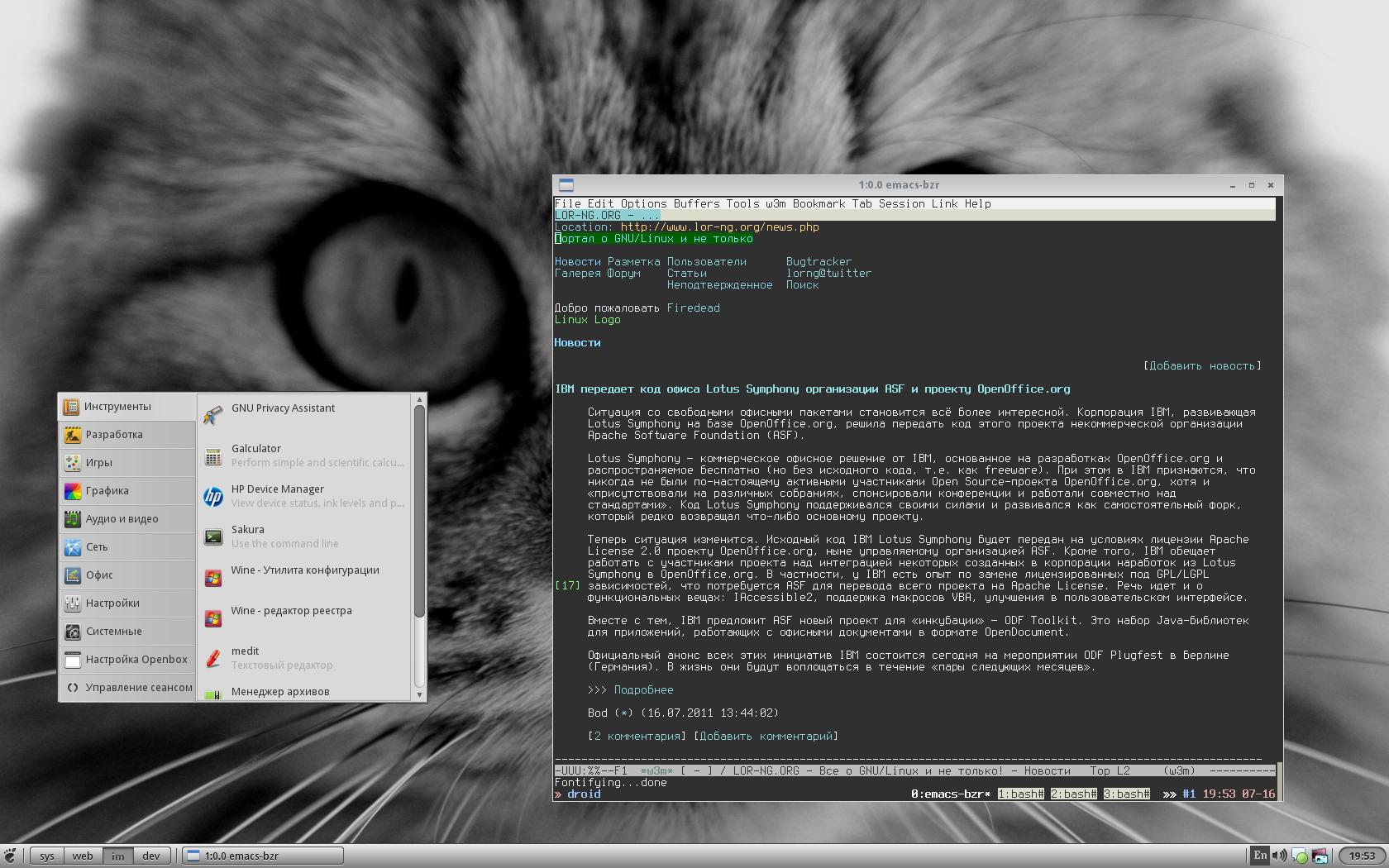 rulinux net - Все о GNU/Linux и не только - Галерея